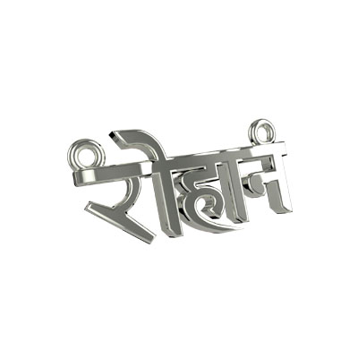 Best rakhi for kids with name engraved in silver bracelet. Free shipping across India