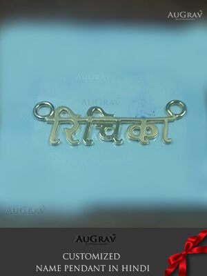 Custom Gold Pendant With Name In Hindi, Gold name pendant Designs