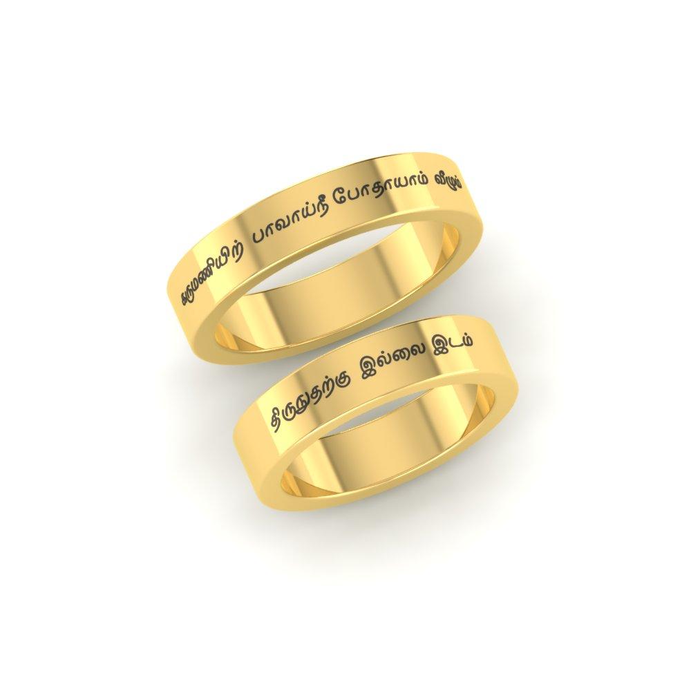 Thirukural Gold Couple Rings